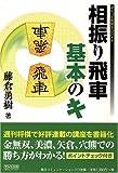 相振り飛車 基本のキ (マイコミ将棋BOOKS)