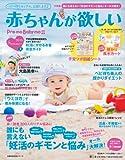 赤ちゃんが欲しい2014夏 (主婦の友生活シリーズ)