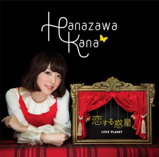 [Single](DVDISO+FLAC) Kana Hanazawa 花澤香菜 – 恋する惑星 Koisuru Wakusei (Download)[2013.12.25]