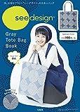 see design Gray Tote Bag Book (バラエティ)