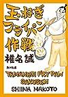 玉ねぎフライパン作戦 (角川文庫)