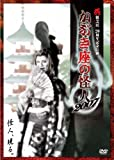 花組芝居20周年記念公演 かぶき座の怪人 2007 [DVD]