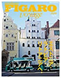 フィガロ ヴォヤージュ Vol.32 エストニア・ラトビア・リトアニアへ。(バルト3国の可愛い旅) (メディアハウスムック)