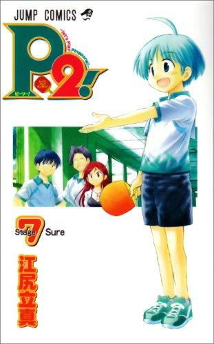 P2! ―let's Play Pingpong!― 7 (ジャンプコミックス)