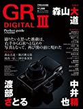 RICOH GR DIGITAL IIIパーフェクトガイド