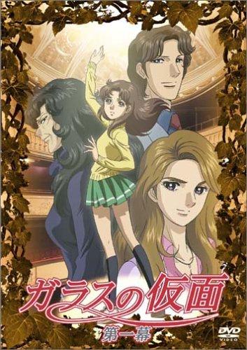 ガラスの仮面 第1幕 [DVD]