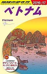 地球の歩き方 ベトナム 2016~2017版