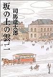 坂の上の雲〈2〉 (文春文庫)