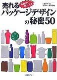 売れるパッケージデザインの秘密50―消費者に聞いた!