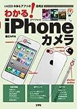 わかる!iPhoneカメラ―本体&アプリの活用法 (I・O BOOKS)
