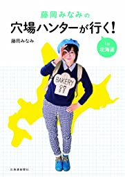 藤岡みなみの穴場ハンターが行く! in北海道