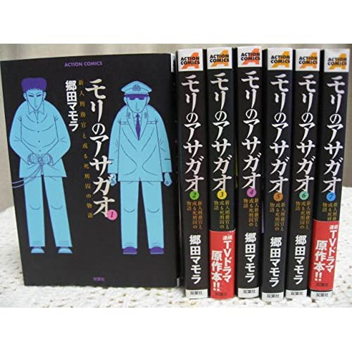 モリのアサガオ コミック 全7巻完結セット (ACTION COMICS) [マーケットプレイス コミックセット]