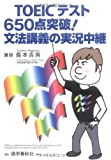 TOEICテスト650点突破!文法講義の実況中継