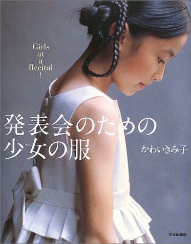 発表会のための少女の服