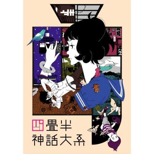 四畳半神話大系 第1巻 [DVD]