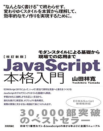 「JavaScript本格入門」の改定新版を読みました - あおきのTechメモ