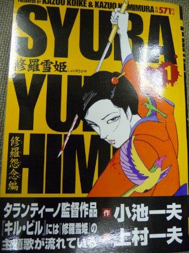 修羅雪姫 1(修羅怨念編) (キングシリーズ)