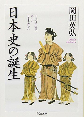 日本史の誕生―千三百年前の外圧が日本を作った (ちくま文庫)
