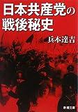 日本共産党の戦後秘史 (新潮文庫)