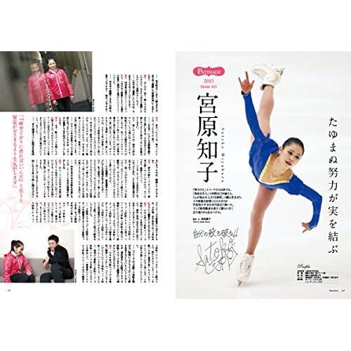 フィギュアスケート日本女子ファンブック PATINAGE〈パティナージュ〉2015 (SJセレクトムック No. 25)