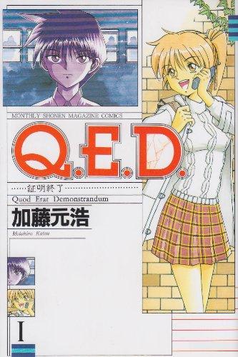 Q.E.D.証明終了(1) (講談社コミックス月刊マガジン)