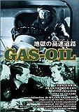Gilles Grangier 地獄の高速道路 [DVD]