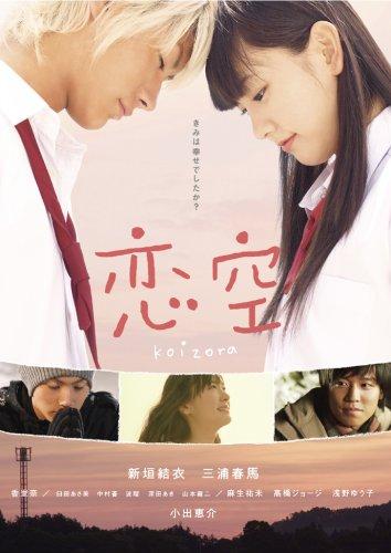 恋 空 スタンダード・エディション [DVD]