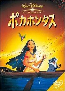 ポカホンタス [DVD]