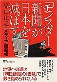 モンスター新聞が日本を滅ぼす