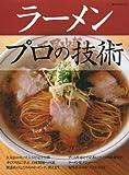 ラーメン プロの技術 (柴田書店MOOK)
