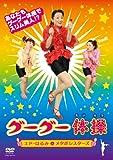 グーグー体操 [DVD] -