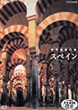 ハイビジョンシリーズ 世界遺産の旅 スペイン [DVD]