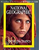 ナショナルジオグラフィック傑作写真ベスト100