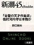 「全聾の天才作曲家」佐村河内守は本物か―新潮45eBooklet