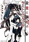 殺意と調和のダストシャングリラ (角川スニーカー文庫)
