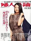 婦人公論 2012年 11/22号 [雑誌]