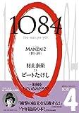 1084(to-san ya-yo)トーサンヤーヨ [単行本(ソフトカバー)] / ビートたけし (著); ネコ・パブリッシング (刊)