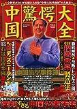 中国驚愕大全 (コアムックシリーズ 335)