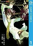 屍鬼 1 (ジャンプコミックスDIGITAL)