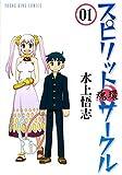 スピリットサークル (1) (ヤングキングコミックス)[Kindle版]