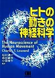 ヒトの動きの神経科学