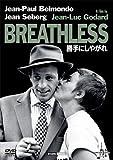 勝手にしやがれ [DVD] 北野義則ヨーロッパ映画ソムリエのベスト1960年