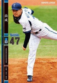 オーナーズリーグ18 黒カード 尚成 横浜DeNAベイスターズ