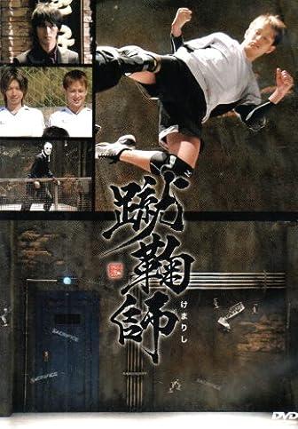 蹴鞠師 [DVD]