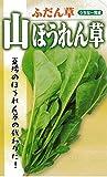 フタバ種苗 【うちな~交配】 山ほうれん草 (葉菜) 種・小袋詰(20ml)