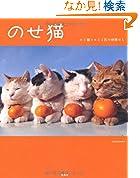 のせ猫かご猫シロと3匹の仲間たち