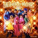 恋愛レボリューション21 [Single, Maxi] / モーニング娘。 (演奏); つんく, ダンス☆マン, 鈴木俊介 (その他) (CD - 2000)