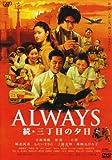 ALWAYS 続・三丁目の夕日[DVD通常版]