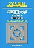 早稲田大学文学部 2015―過去5か年 (大学入試完全対策シリーズ 25)