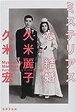 ミステリアスな結婚 [単行本] / 久米 麗子, 久米 宏 (著); 世界文化社 (刊)